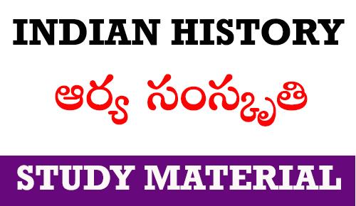 AARYA SAMSKRUTHI - Ancient Indian History - Aarya Samskruthi in Telugu