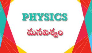 MANA VISHVAM 300x174 - General Science - Physics Study material in Telugu