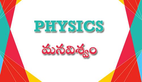 MANA VISHVAM - General Science - Physics Study material in Telugu
