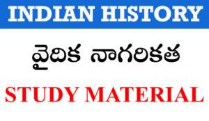 VAIDKA NAGARIKATHA 300x174 - Ancient Indian History -Vaidika Nagarikata Study Material