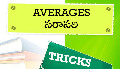 AVERAGES TRICKS IN TELUGU
