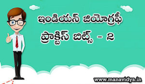 geography practice bits in telugu