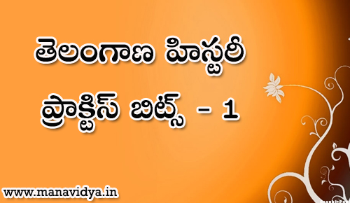 ts history practice bits in telugu