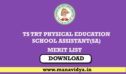 trt physical education merit list