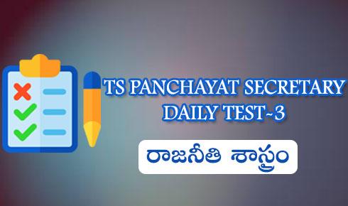 TS PANCHAYAT SECRETARY DAILY TEST-3