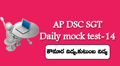 AP DSC SGT Daily mock test-14