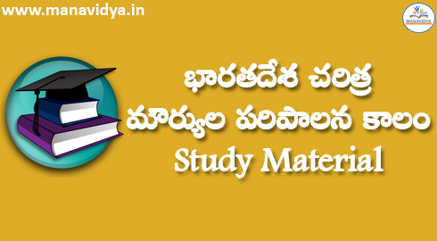 Ancient Indian History-Mourya's Study Material