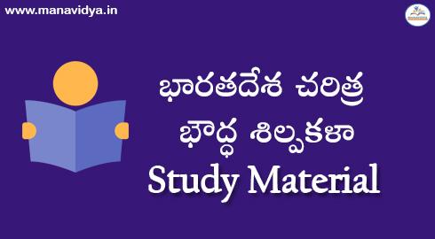 Ancient Indian History-Bhoudda Shilpa kala Study Material