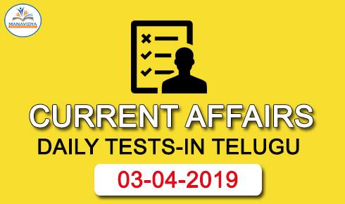 telugu current affairs daily quiz