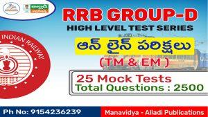 RRB Group d Mock test